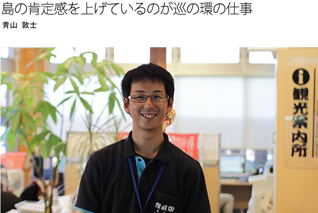 a-aoyama.jpg